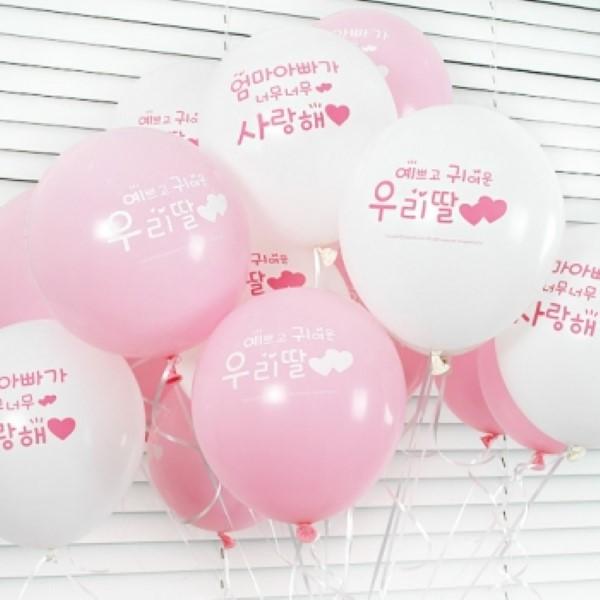 헬륨풍선 예쁘고 귀여운 우리딸 [차량배달] 온라인한정